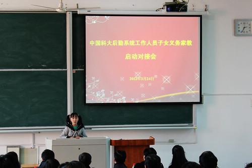 """中国科大""""后勤系统工作人员子女义务家教""""启动对接会召开"""
