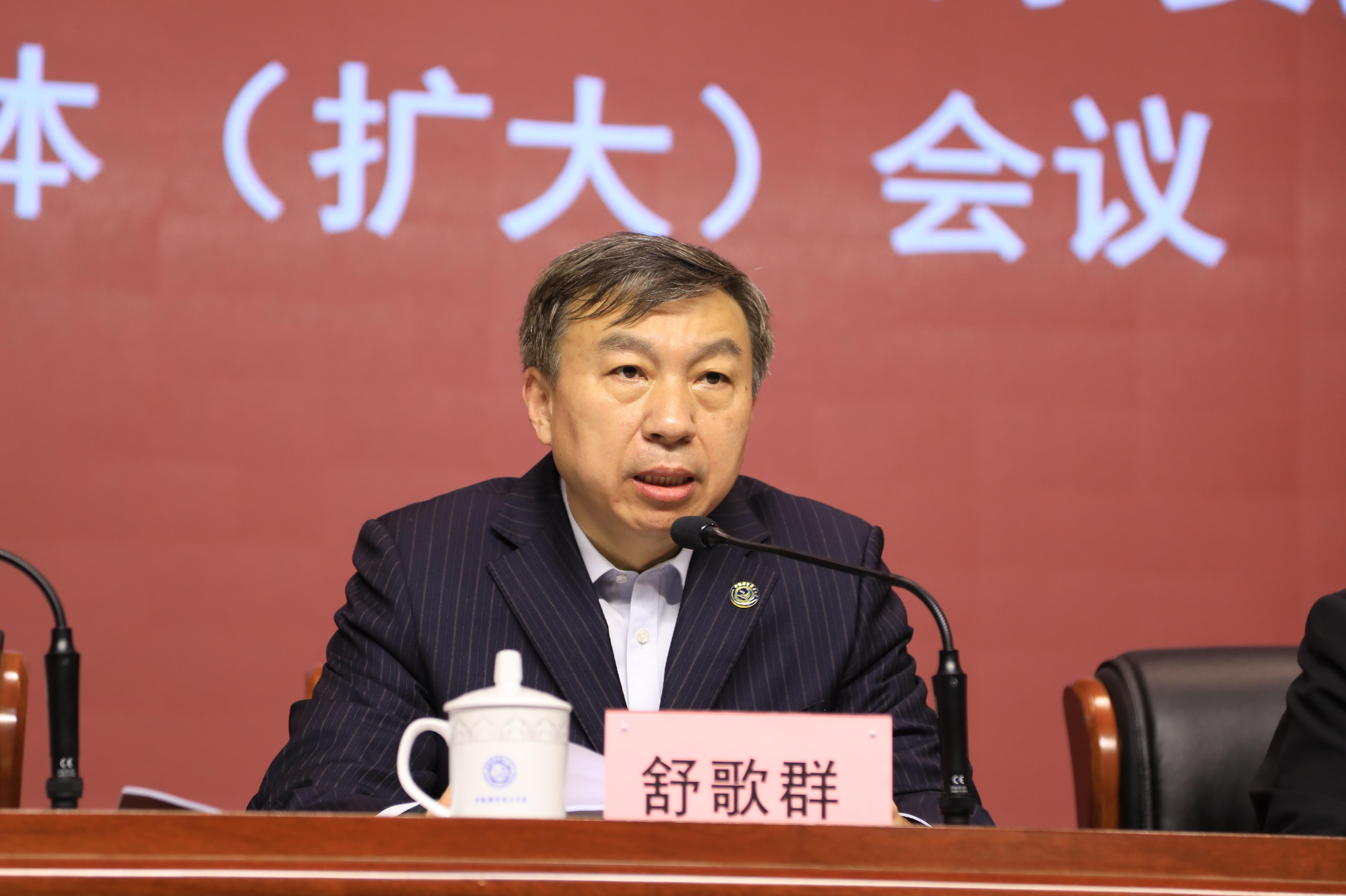 学校召开中共中国科学技术大学委员会全体(扩大)会议-中国科大新闻网